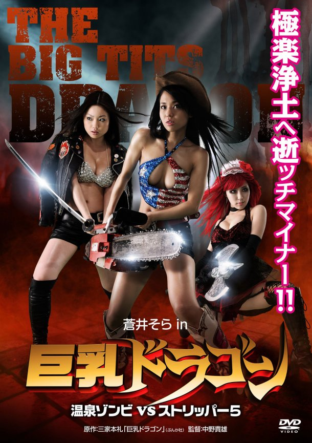 big tits zombie 150x150 A   Z Of Upcoming Zombie Movies