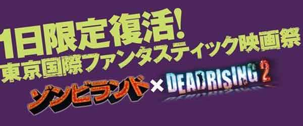 Save A Zombie Day in Japan